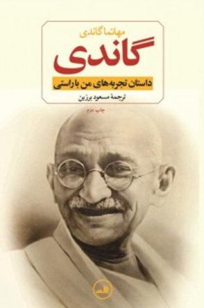 گاندی: داستان تجربههای من با راستی