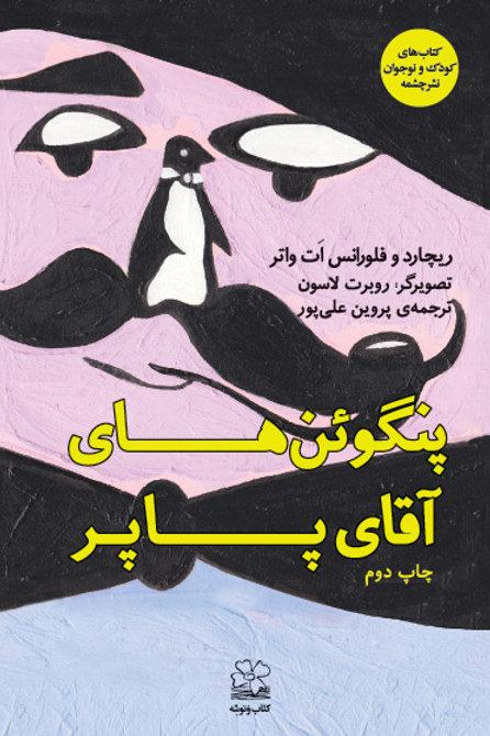 پنگوئنهای آقای پاپر