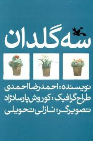 سه گلدان