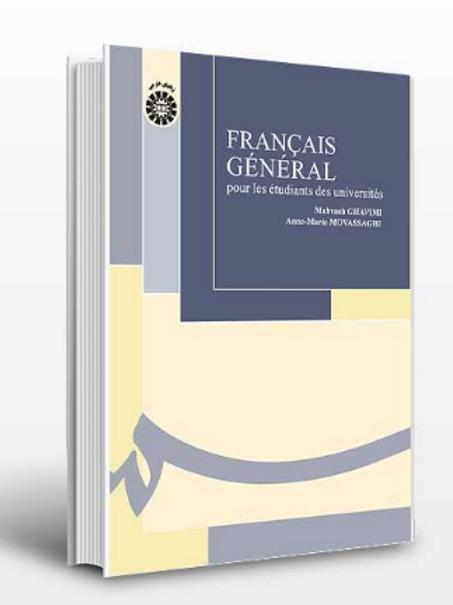 (زبان فرانسه عمومی (مرحله اول