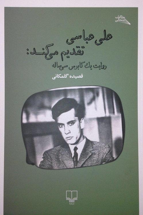 علی عباسی تقدیم میکند: روایت یک کابوس سی ساله