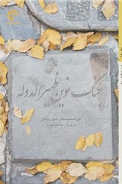 جنگ نوین ظهیرالدوله