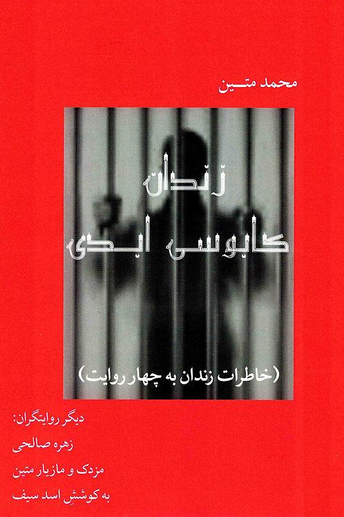 زندان کابوس ابدی - خاطرات زندان به چهار روایت
