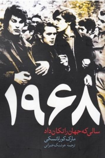۱۹۶۸ سالی که جهان را تکان داد