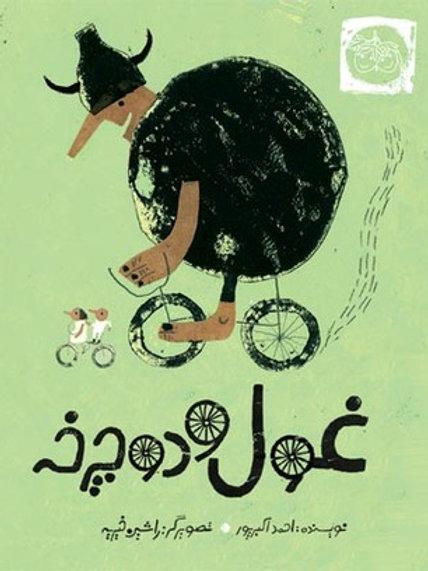 غول و دوچرخه