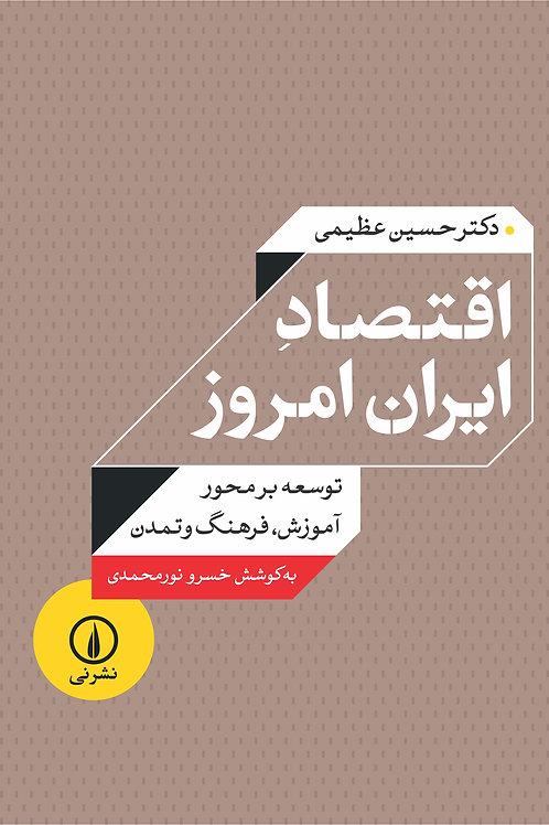 اقتصاد ایران امروز: توسعه بر محور آموزش، فرهنگ و تمدن