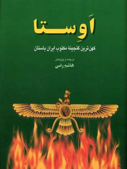 اوستا: کهنترین گنجینه مکتوب ایران باستان