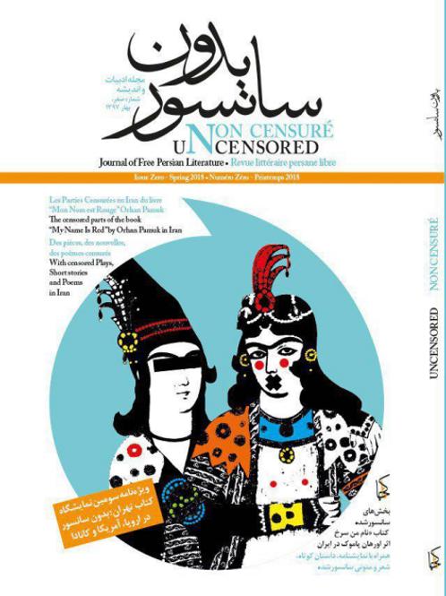 فصلنامه: بدون سانسور - Uncensored - Non Censuré (مجله ادبیات و اندیشه)