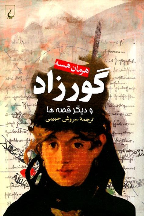 گورزاد و دیگر قصهها