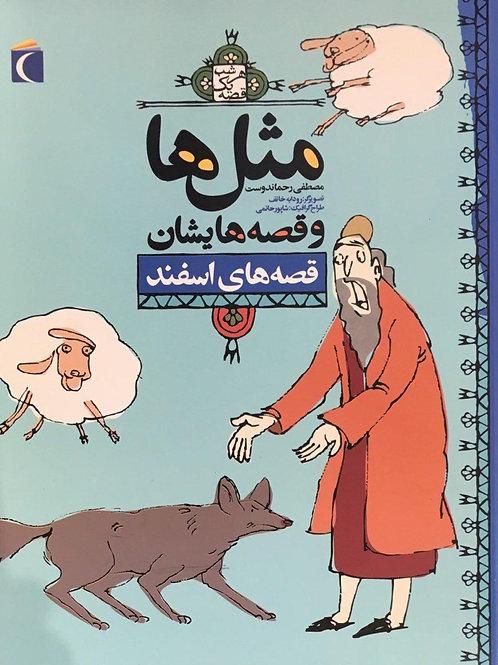 مثلها و قصههایشان: قصههای اسفند
