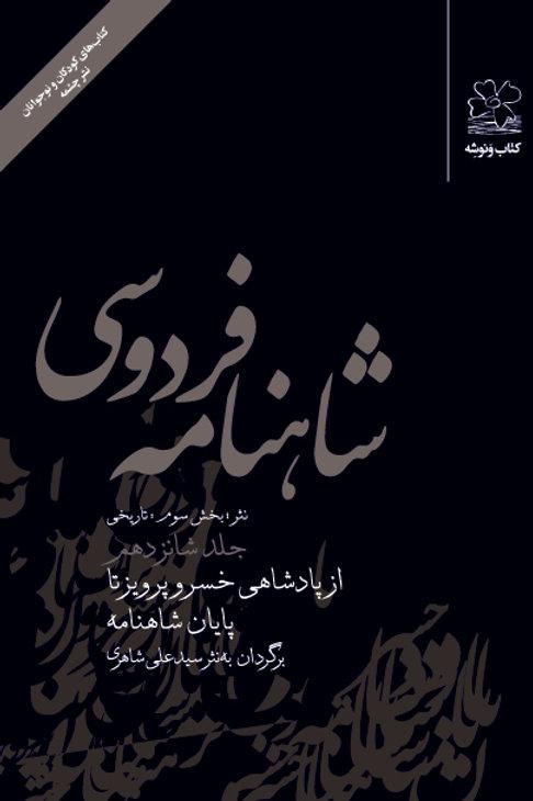 شاهنامه فردوسی - جلد شانزدهم (از پادشاهی خسرو پرویز تا پایان شاهنامه)