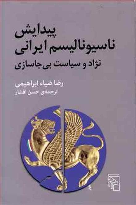 پیدایش ناسیونالیسم ایرانی: نژاد و سیاست بیجاسازی