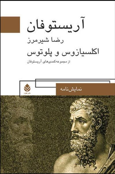 اکلسیازوس و پلوتوس