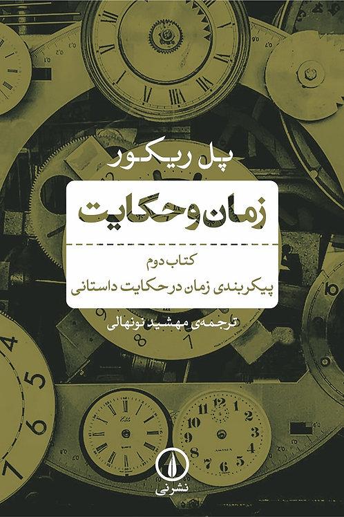 زمان و حکایت (کتاب دوم): پیکربندی زمان در حکایت داستانی