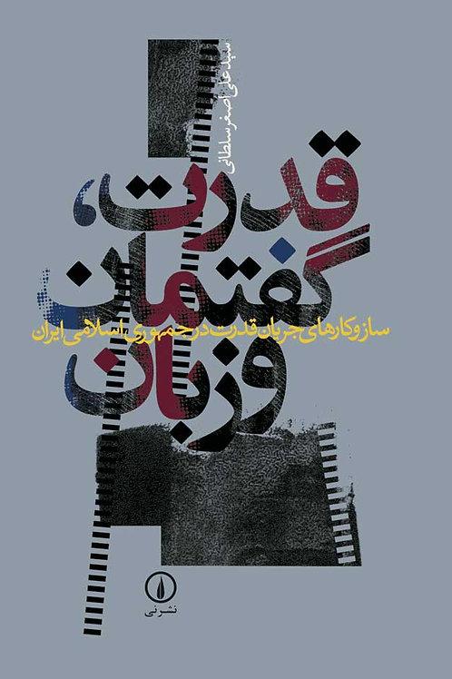 قدرت، گفتمان، زبان: سازوکارهای جریان قدرت در جمهوری اسلامی ایران