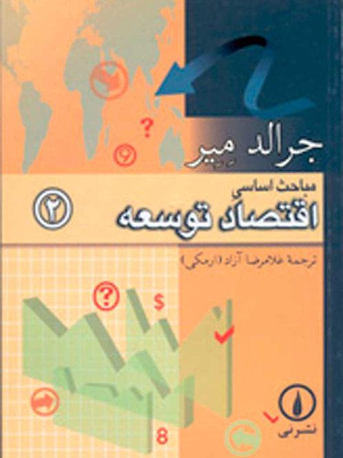 (مباحث اساسی اقتصاد توسعه (جلد دوم