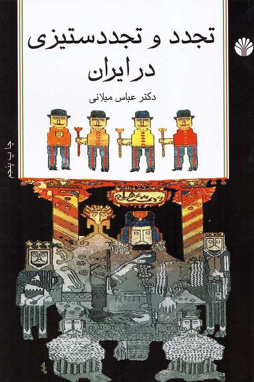 تجدد و تجددستیزی در ایران