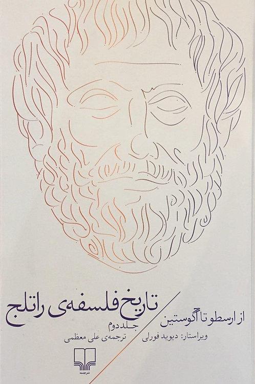 تاریخ فلسفهی راتلج (جلد دوم): از ارسطو تا آگوستین