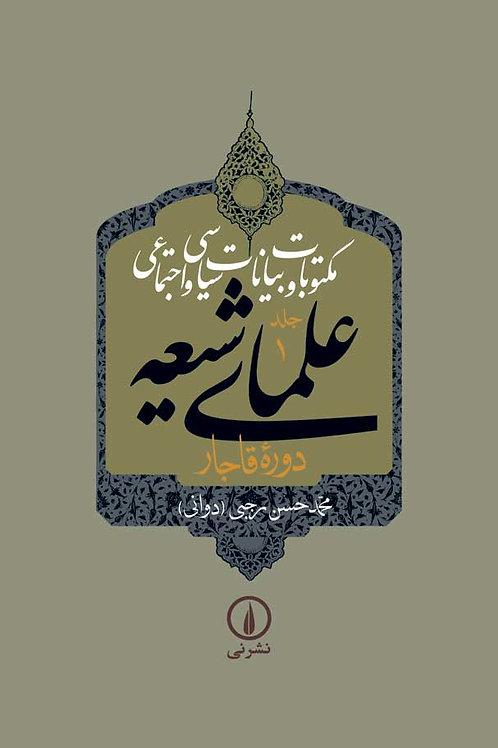 (مکتوبات و بیانات سیاسی و اجتماعی علمای شیعه (جلد ۱ تا ۴