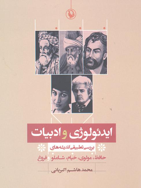 ایدئولوژی و ادبیات؛ بررسی تطبیقی اندیشههای حافظ، مولوی، خیام، شاملو و فروغ