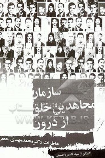 سازمان مجاهدین خلق از درون