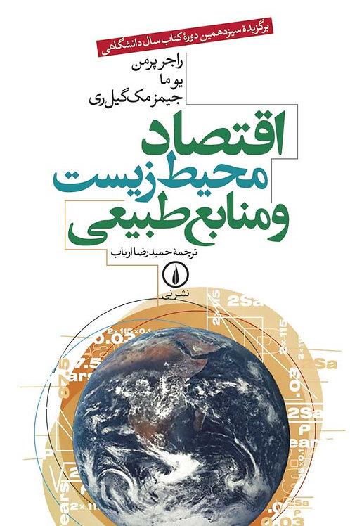 اقتصاد محیط زیست و منابع طبیعی