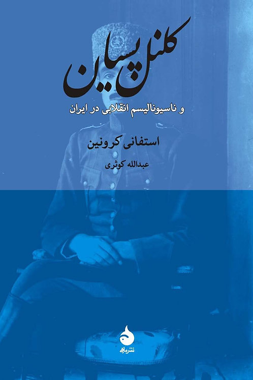 کلنل پسیان و ناسیونالیسم انقلابی در ایران
