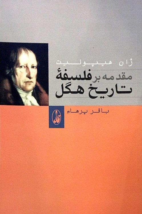 مقدمه بر فلسفه تاریخ هگل