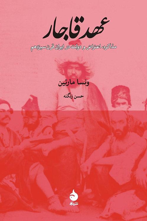 عهد قاجار: مذاکره، اعتراض و دولت در ایران قرن سیزدهم