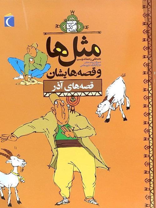 مثلها و قصههایشان: قصههای آذر