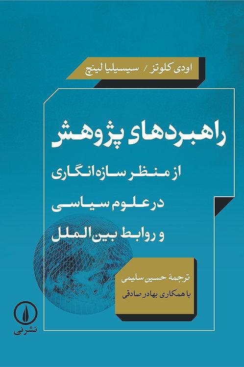 راهبردهای پژوهش: از منظر سازهانگاری در علوم سیاسی و روابط بینالملل