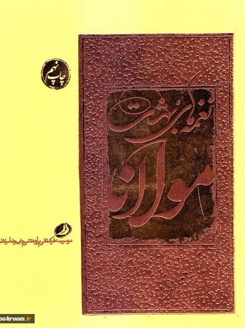 نغمههای بهشت مولانا
