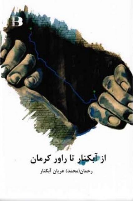 از آبکنار تا راور کرمان