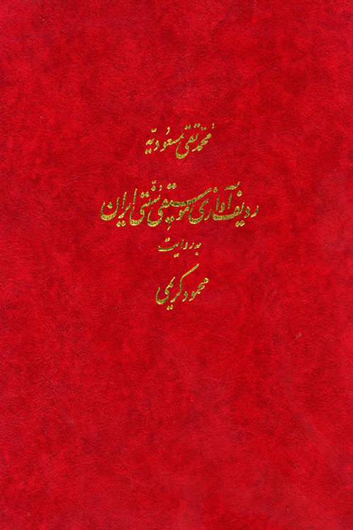 ردیف آوازی موسیقی سنتی ایران