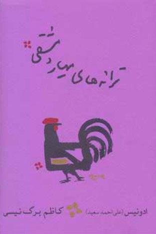 ترانههای مهیار دمشقی