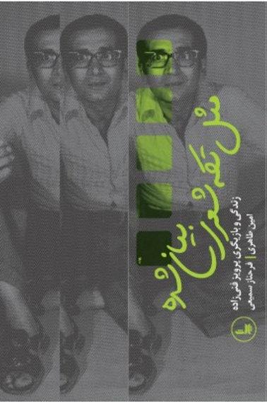 مثل تکهشعری بيانشده: زندگی و بازیگری پرویز فنیزاده