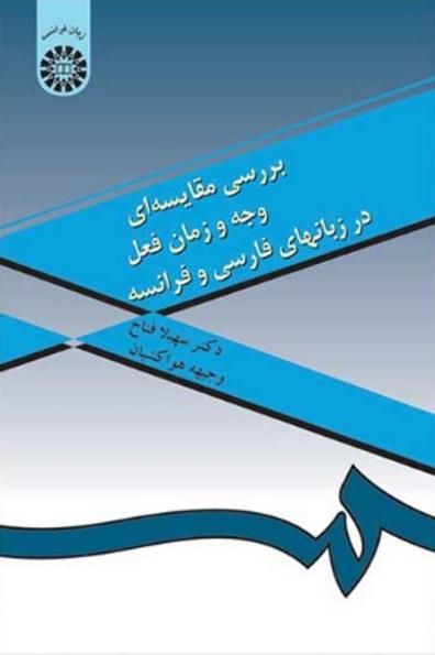 بررسی مقایسهای وجه و زمان فعل در زبانهای فارسی و فرانسه