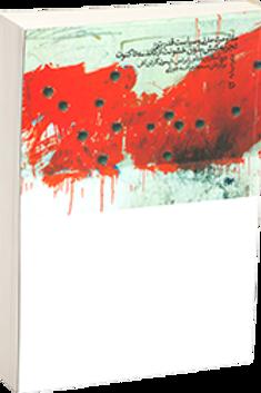 مقاومت مدنی و سیاست قدرت: تجربه کنش بدون خشونت از گاندی تا به امروز