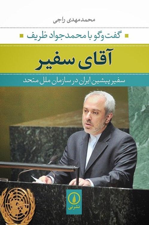 آقای سفیر: گفتوگو با محدجواد ظریف، سفیر پیشین ایران در سازمان ملل متحد