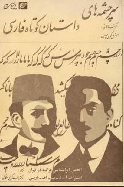 سرچشمههای داستان کوتاه فارسی