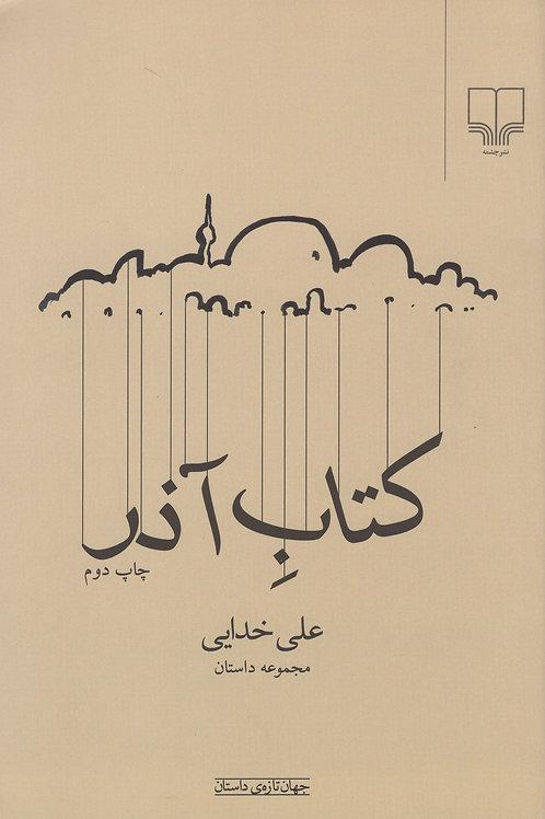 کتاب آذر
