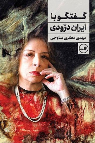 گفتگو با ایران درودی