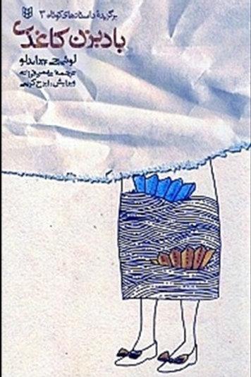 بادبزن کاغذی