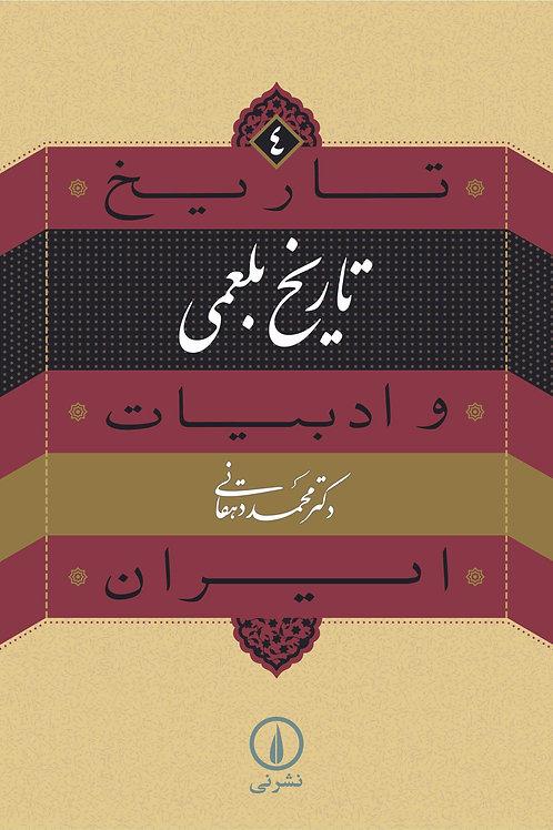 تاریخ و ادبیات ایران (۴): تاریخ بلعمی