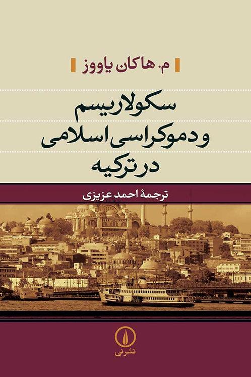 سکولاریسم و دموکراسی اسلامی در ترکیه