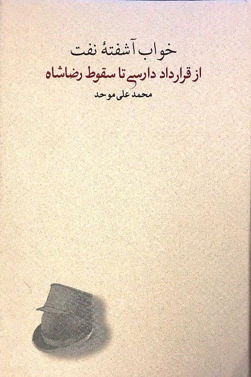 خواب آشفته نفت: از قرارداد دارسی تا سقوط رضاشاه