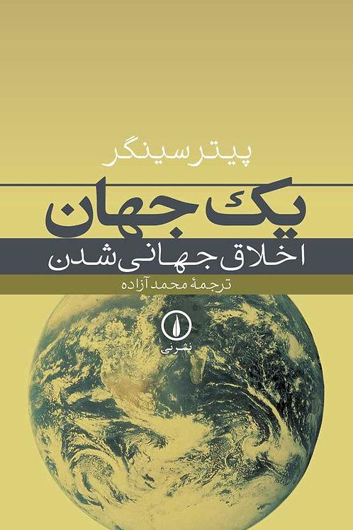 یک جهان: اخلاق جهانی شدن
