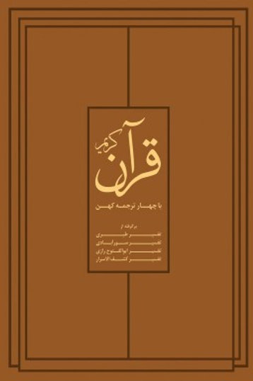 قرآن کریم با چهار ترجمه کهن