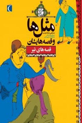 مثلها و قصههایشان: قصههای تیر