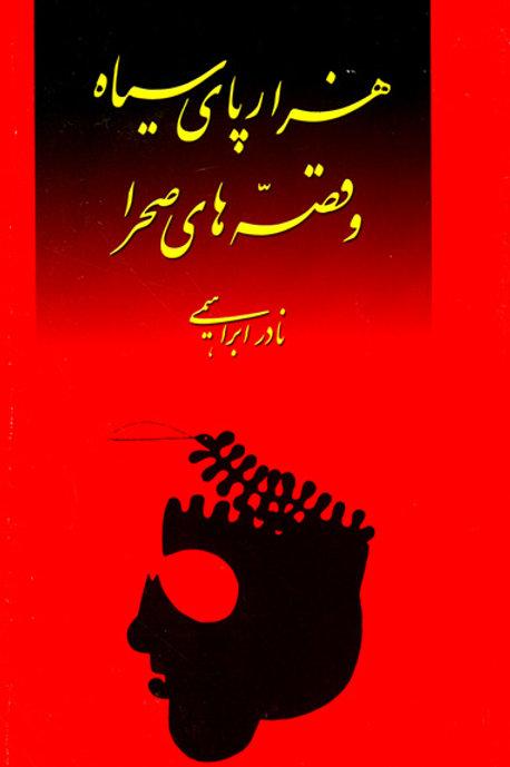 هزارپای سیاه و قصههای صحرا